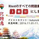 ktestが最高のJuniper JNCIA JN0-102J日本語版復習問題集を提供できます