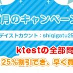 ktestのCisco CCNP 300-115J日本語版問題集で何らかの理由で資格取得が必要な方に、最短パスをお伝えします