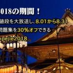「2018 最新」JN0-102受験料,JN0-102問題集,JN0-102参考書